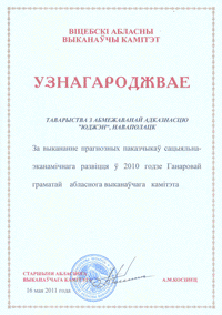 Diploma by Vitebsk Region Executive Committee 2010.